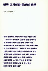 한국 디자인과 문화의 전환(최 범 디자인 평론집 5)
