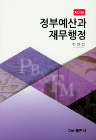 정부예산과 재무행정(3판)(양장본 HardCover)