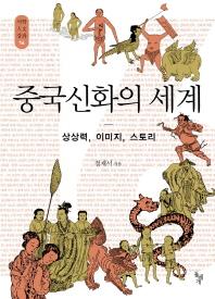 중국신화의 세계(석학인문강좌 16)