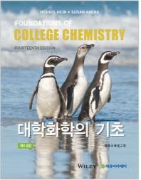 대학화학의 기초