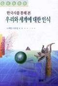 한국사를 통해 본 우리와 세계에 대한 인식(풀빛신서 159)
