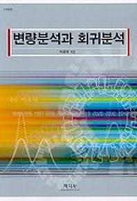 변량분석과 회귀분석(개정판)