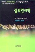 심리언어학(PAAL응용 언어학 번역총서 1)
