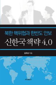 신한국책략 4.0(양장본 HardCover)