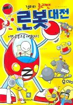 로봇대전(정의의 졸라맨 로봇 배틀)
