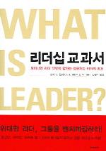 리더십 교과서