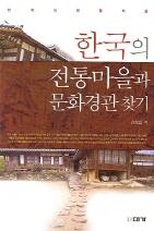 한국의 전통마을과 문화경관 찾기