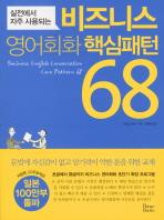 비즈니스 영어회화 핵심패턴 68(CD1장포함)