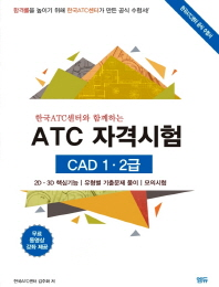 ATC 자격시험 CAD 1급 2급(한국ATC센터와 함께하는)