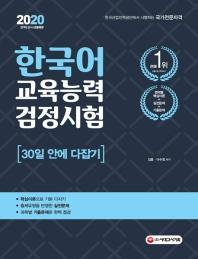 한국어교육능력검정시험 30일 안에 다잡기(2020)