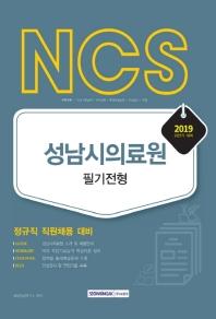 NCS 성남시의료원 필기전형(2019 하반기)