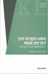 한국 대기업의 사회적 책임에 관한 연구(정책연구 2018-15)