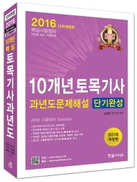 토목기사과년도문제해설 단기완성(10개년)(2016)