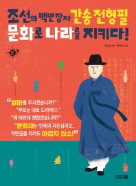 조선의 백만장자 간송 전형필, 문화로 나라를 지키다!(멘토멘티 2)