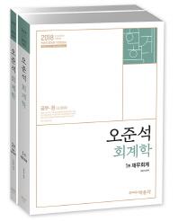오준석 회계학 세트(2018)(전2권)