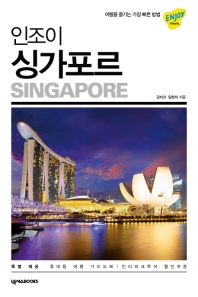 인조이 싱가포르(2019)