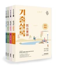 선재국어 기출실록 세트(2020)