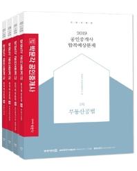 공인중개사 합격예상문제 2차 세트(2019)(박문각)(전4권)