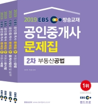 공인중개사 2차  문제집 세트(2019)