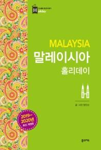 말레이시아 홀리데이(2019-2020)(개정판)(내 생애 최고의 휴가 홀리데이 9)