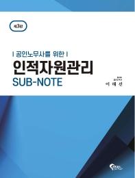 공인노무사를 위한 인적자원관리 Sub-Note(3판)