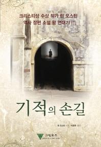기적의 손길(역사 장편소설 왕 연대기 3)