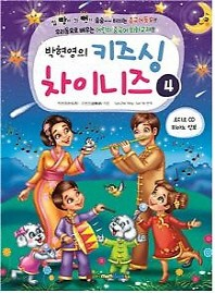 키즈싱 차이니즈. 4(박현영의)(CD1장포함)