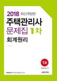 회계원리 문제집(주택관리사 1차)(2018)