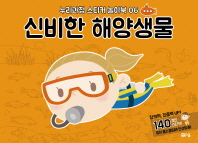 신비한 해양생물(누리과정 스티커 놀이북 6)