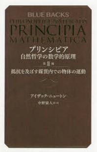 プリンシピア 自然哲學の數學的原理 第2編