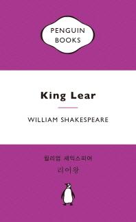 리어 왕(펭귄북스 오리지널 디자인 4대 비극)