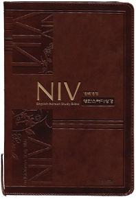 NIV 영한스터디성경(slim)(대단)(갈색)(색인)(개역개정)