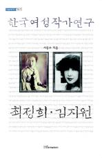 한국여성작가연구:최정희 김지원(내일을 여는 지식: 어문 57)
