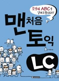 맨처음 토익 LC(CD1장포함)