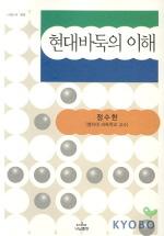 현대 바둑의 이해(나남신서 956)