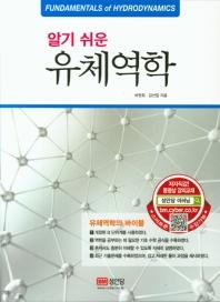유체역학(알기 쉬운)