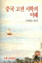중국 고전 시학의 이해