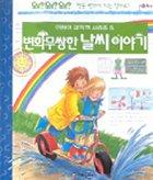 변화무쌍한 날씨 이야기(왜왜왜 어린이 과학책 시리즈 5)