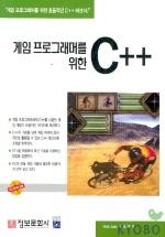 게임 프로그래머를 위한 C++(CD-ROM 1장 포함)