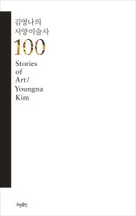 김영나의 서양미술사 100(양장본 HardCover)