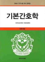 기본간호학(7판)