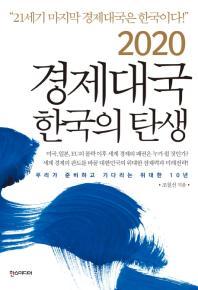 2020 경제대국 한국의 탄생