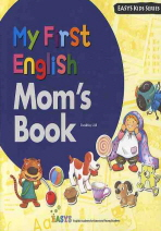 MY FIRST ENGLISH MOMS BOOK(EASYS KIDS SERIES)