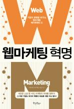 웹마케팅 혁명
