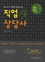 직업상담사 2급 한권으로 합격하기(2011)