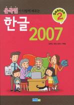 한글 2007(SEASON 2)(온국민이 다함께 배우는)