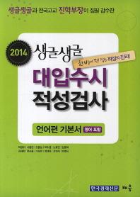 대입수시 적성검사: 언어편 기본서(2014)(생글생글)