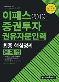 증권투자 권유자문인력 최종 핵심정리 문제집(2019)(이패스)