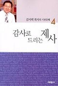 감사로 드리는 제사 (시편강해4)