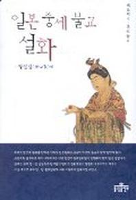 일본 중세 불교 설화(법공양 6)